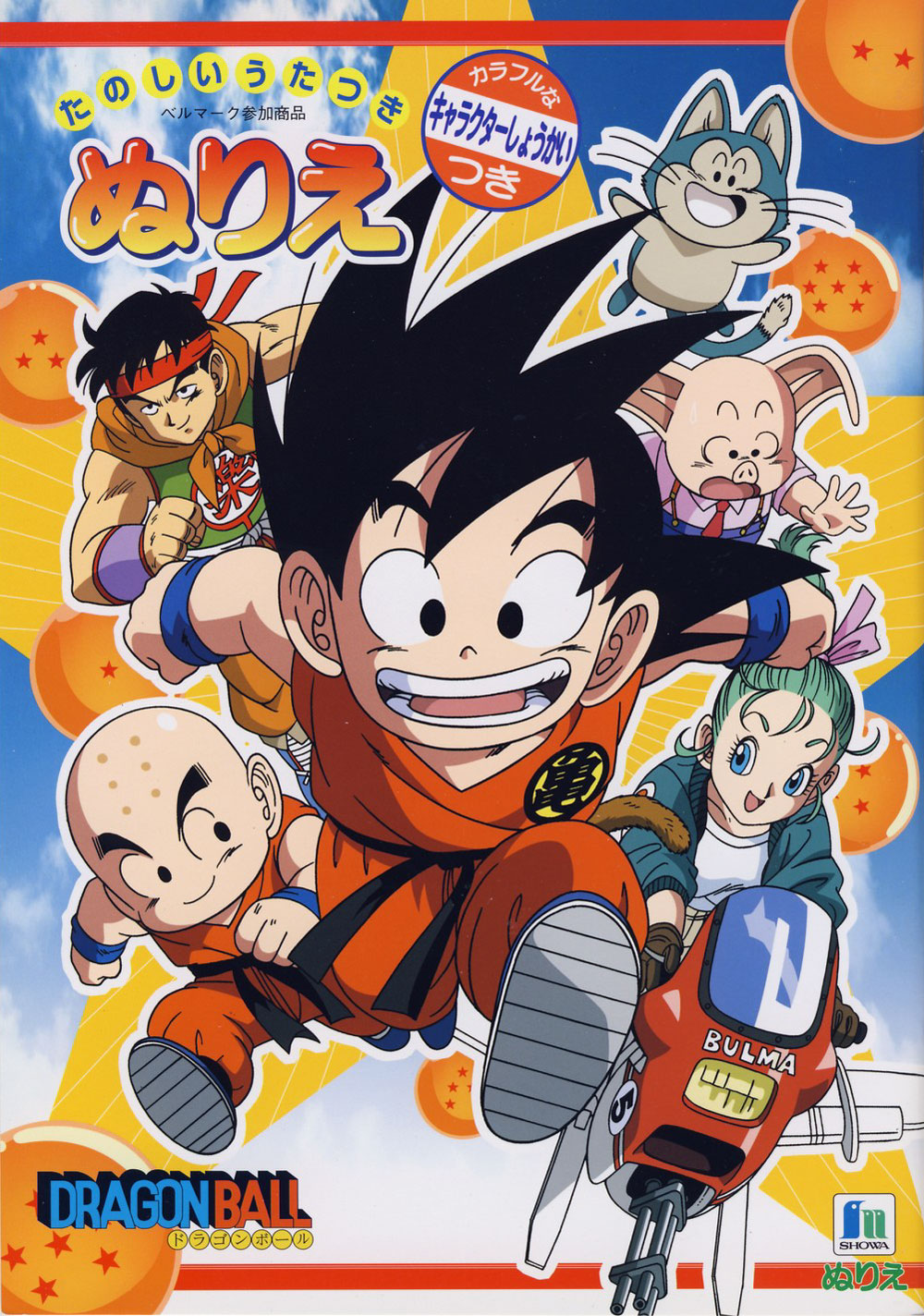 Dragonball (2009) Showa