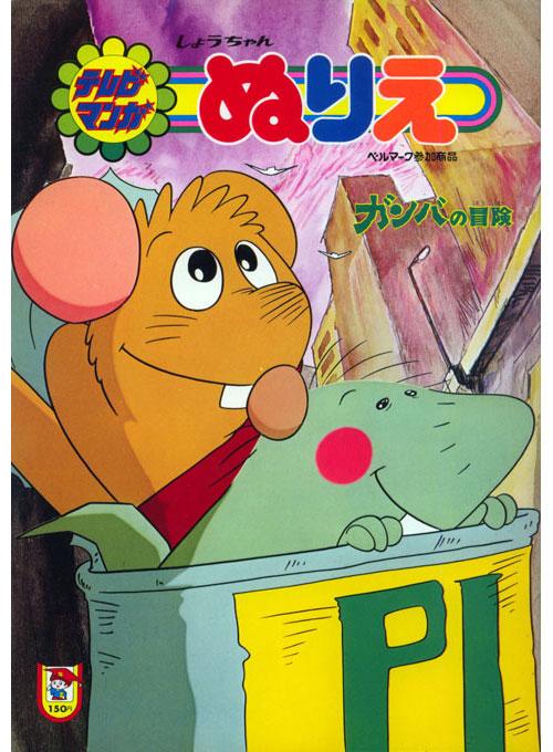 Adventures of Gamba (Coloring Book; 1975) Showa