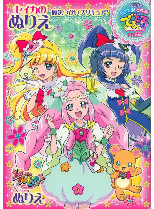Maho Girls PreCure (Winking; 2016) Sun-Star