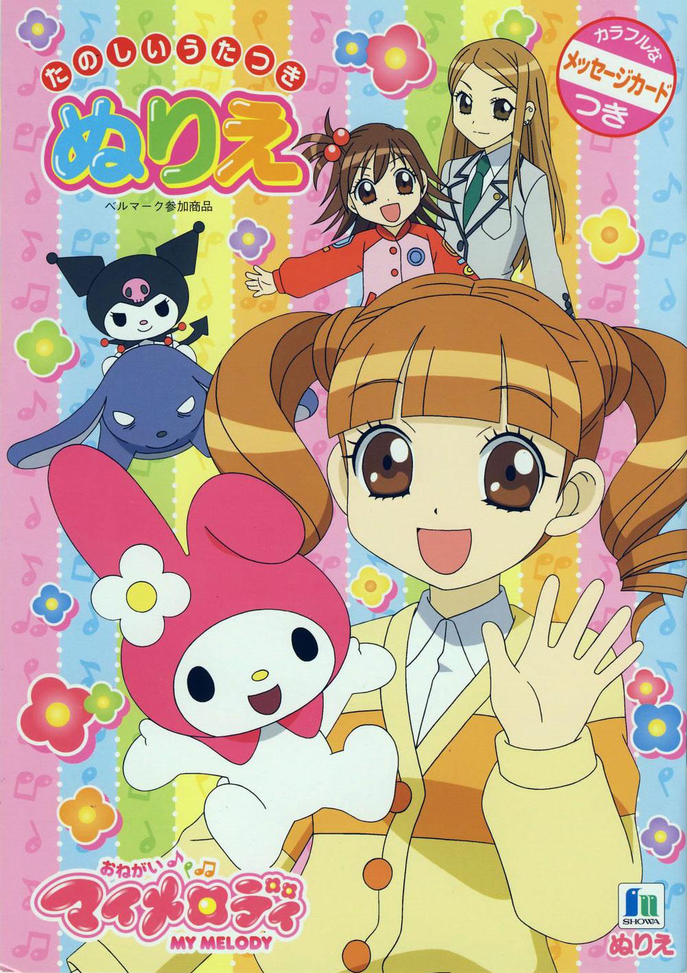 My Melody (2005; Wave) Showa