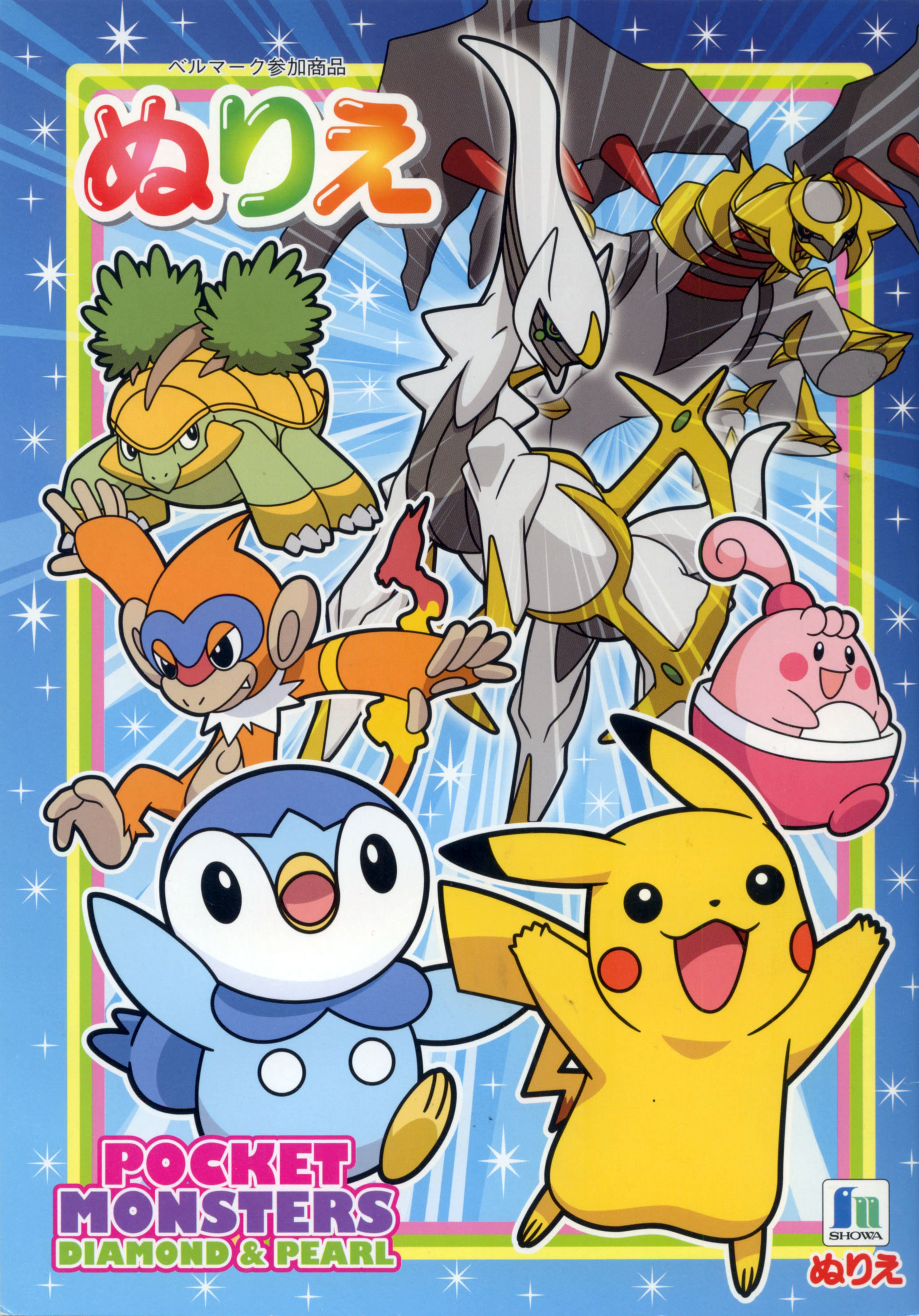 Pokemon Diamond & Pearl (2006; Blue) Showa