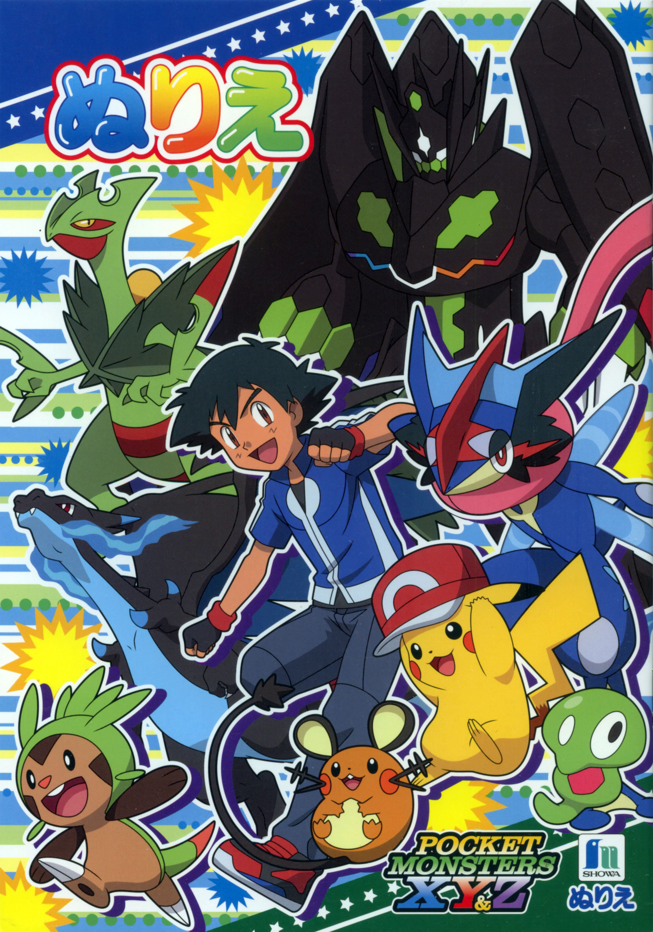 Pokemon XYZ (2015; Group) Showa