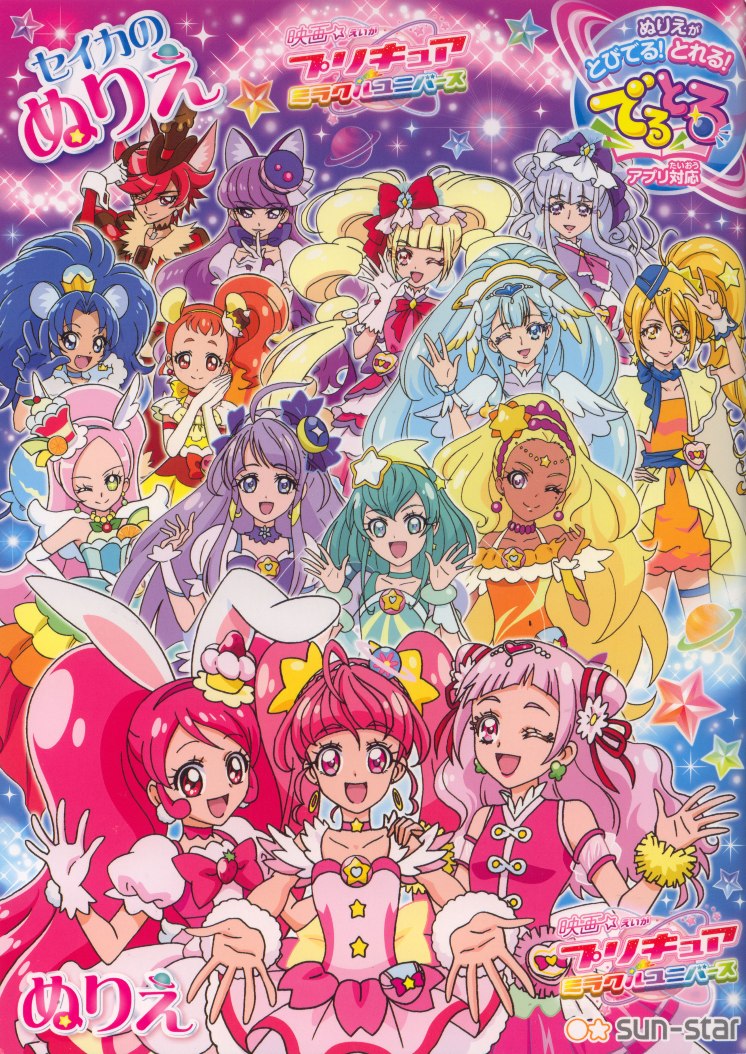 PreCure Miracle Universe (2019) Sun-Star