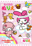 My Melody (2008; Piano) Seika