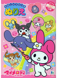 Onegai My Melody (Coloring Book; 2008) Showa