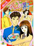 Hana Yori Dango (Coloring Book; 1997) Seika