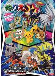 Pokemon Sun & Moon (Leaping; 2019) Showa