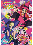 Sugar Sugar Rune (Wands; 2005) Showa